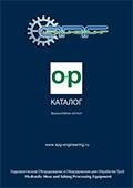 скачать - Гидравлическое оборудование O+P